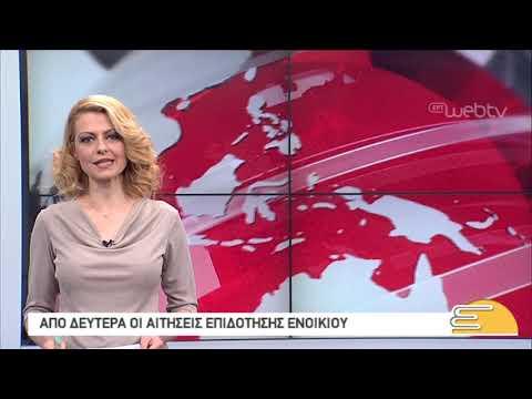 Τίτλοι Ειδήσεων ΕΡΤ3 10.00 | 22/02/2019 | ΕΡΤ
