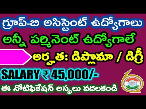 Ntro Jobs In March 2019 | Latest Jobs Information | Job Updates In Telugu | Recruitment 2019 | P05