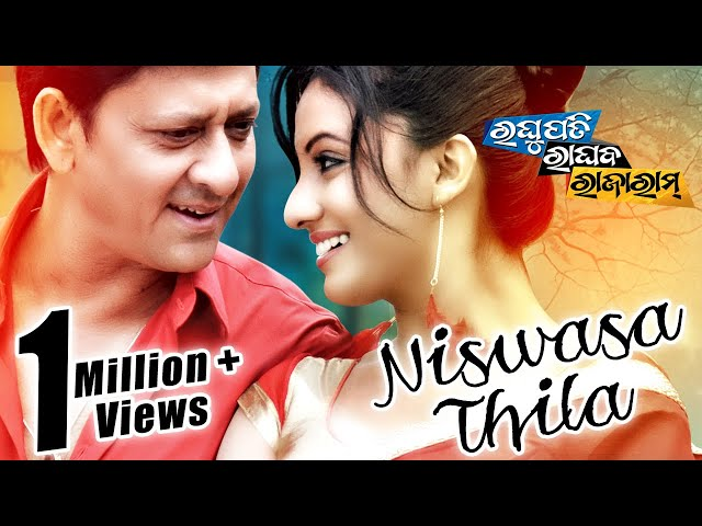 Niswasa Thila Romantic Film Song I Raghupati Raghav Raja