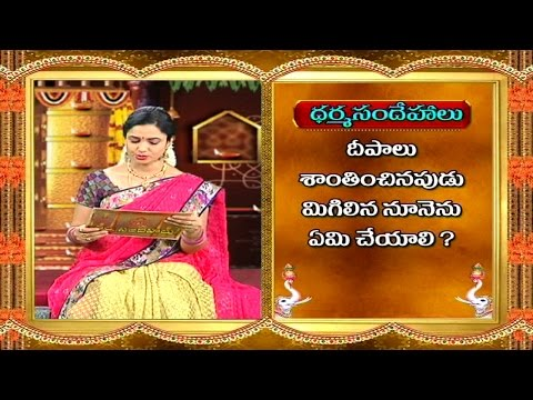 What to do with Remaining Pooja Oil from Deepam ? || Dharma Sandehalu || Bhakthi TV