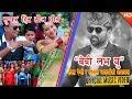 New Teej Song 2074 | Baby - Tejas Regmi, Keshavraj Bista & Samjhana Bhandari Ft. Shankar & Ranjita