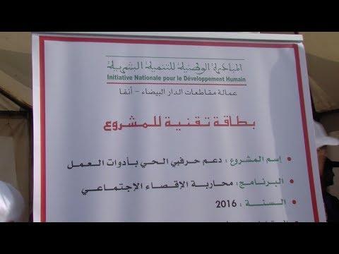 567 ألف مستفيد بعمالة مقاطعات الدار البيضاء–آنفا من مشاريع المبادرة الوطنية ما بين 2005 و2016