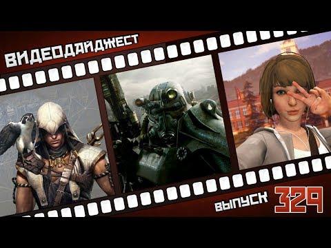 Видеодайджест от PlayGround.ru. Выпуск #329