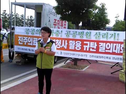 진주의료원 서부청사 활용 규탄 결의대회 영상