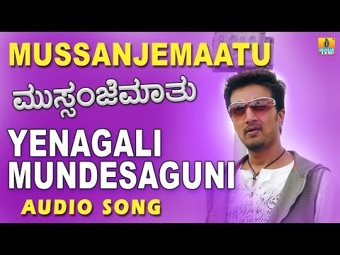Video Yenagali - Mussanje Maatu(ಏನಾಗಲಿ - ಮುಸ್ಸಂಜೆ ಮಾತು) download in MP3, 3GP, MP4, WEBM, AVI, FLV January 2017