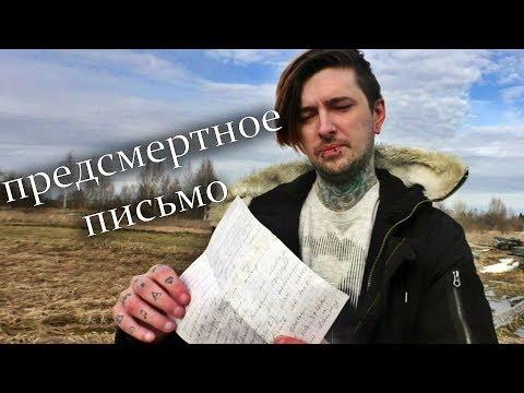 ПРЕДСМЕРТНОЕ ПИСЬМО - DomaVideo.Ru