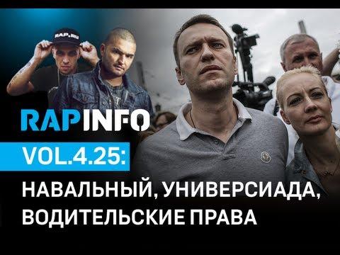 «Rap Info», Сезон 4, Выпуск 25: Навальный, Универсиада и водительские права (2013)