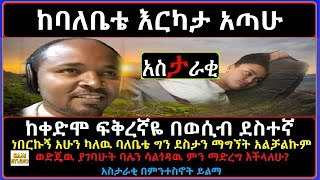 Ethiopia: ከቀድሞ ፍቅረኛዬ ጋር ደስተኛ ነበርኩኝ አሁን ካለዉ ባለቤቴ ግን ደስታን ማግኘት አልቻልኩም አስታራቂ በምንተስኖት ይልማ