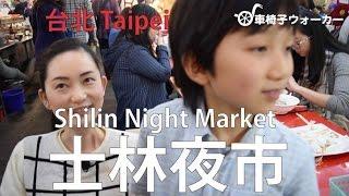 台北と言えば士林夜市