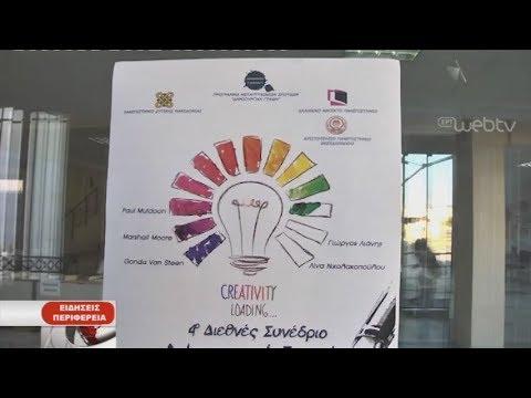 4ο διεθνές συνέδριο δημιουργικής γραφής στη Φλώρινα | 20/9/2019 | ΕΡΤ