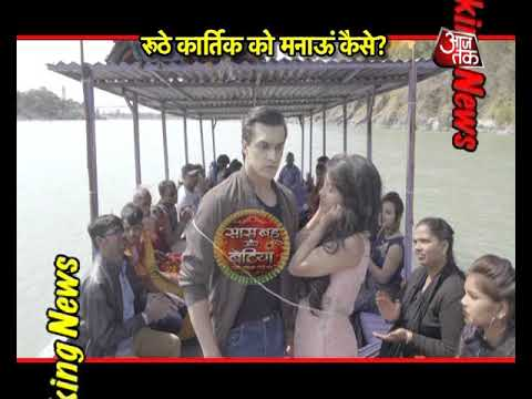 Yeh Rishta Kya Kehlata Hai: Kartik & Naira In Rish