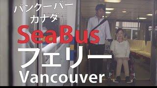 車椅子でフェリー/船 in バンクーバー in Vancouver Part2 『SeaBus』