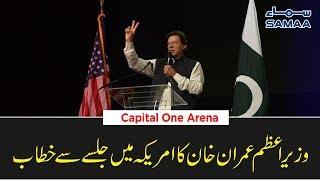 Video PM Imran khan Complete Speech at Jalsa in Capital One Arena | SAMAA TV | 22 July 2019 MP3, 3GP, MP4, WEBM, AVI, FLV Juli 2019