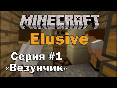 Minecraft Сериал: Elusive - 1 серия [Везунчик]