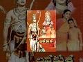 Video: Lava Kusa - Telugu Devotional Movie