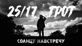 25/17 и ГРОТ Солнцу навстречу retronew