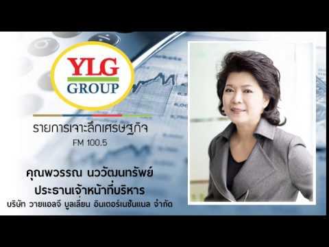 YLG on เจาะลึกเศรษฐกิจ 20/04/58