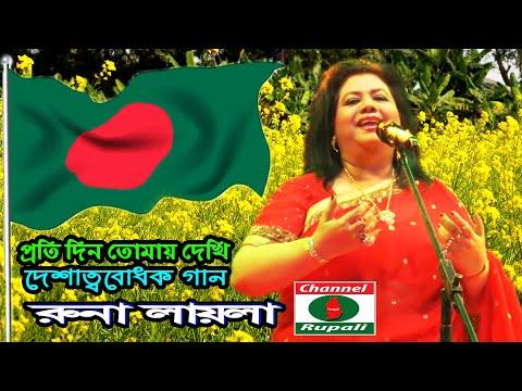 প্রতি দিন তোমায় দেখি সূর্যর আগে,রুনা লায়লা live 2017,RUNA LAILA LIVE-2017,দেশের গান