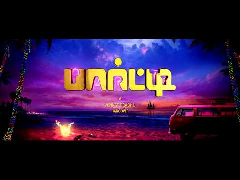 PARTY - First Look Motion Poster | ..