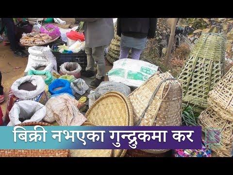 (Kantipur Samachar । हाट बजारमा सामान बेच्ने किसानमाथि कर थपियो - Duration: 2 minutes, 28 seconds.)