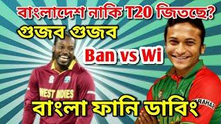 Ban vs Wi | 3rd t20 | bangla funny dubbing | Alu kha BD