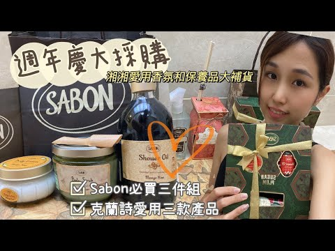 週年慶大採購_湘湘來開箱愛用香氛和保養品組合_Sabon明星三件組+Clarins克蘭詩愛用的三樣產品