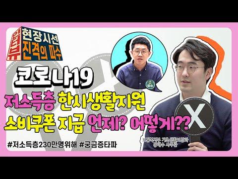 [진격의 따수 인터뷰 - 저소득층 한시생활지원 소비 쿠폰 편] 유튜브 동영상 보러가기