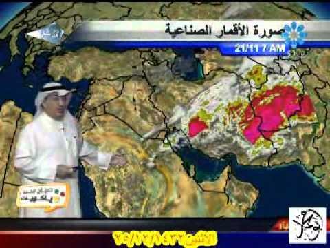 نشرة الأحوال الجوية | الاثنين 25-12-1432 | أ. عيسى رمضان