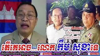 Khmer Politic - ធ្វើឃាតលោកកឹម.........