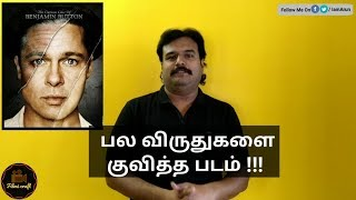 The Curious Case of Benjamin Button (2008) Hollywood Movie Review in Tamil |Brad Pitt |Filmi craft