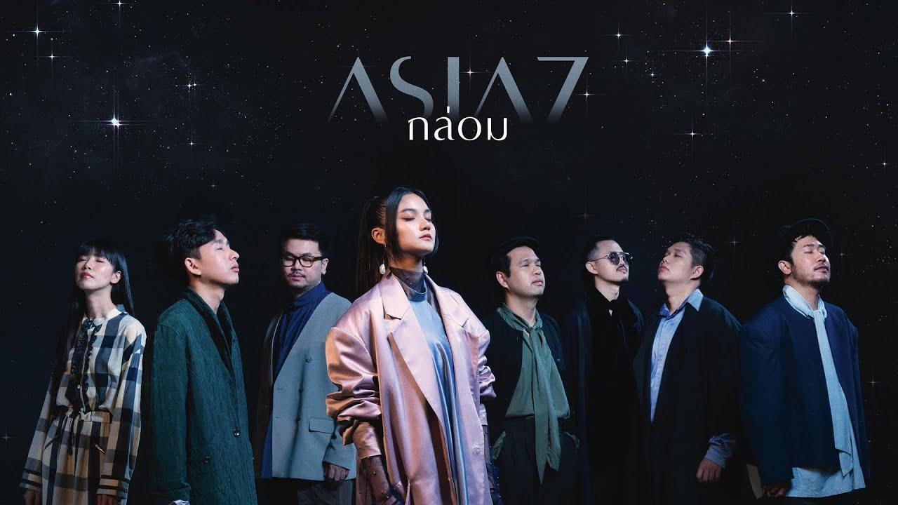 กล่อม(Lullaby) - ASIA7 |Official MV|