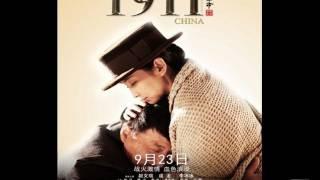 1911 - Trailer