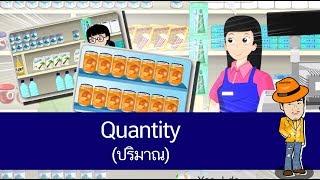 สื่อการเรียนการสอน Quantity (ปริมาณ) ป.4 ภาษาอังกฤษ