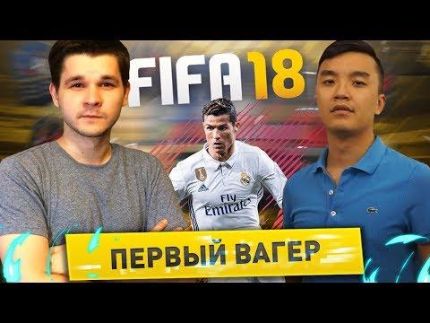 ПЕРВЫЙ ВАГЕР В FIFA 18 - НАВЕСЫ ВЕРНУЛИСЬ!!!