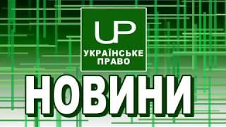 Новини дня. Українське право. Випуск від 2018-03-29