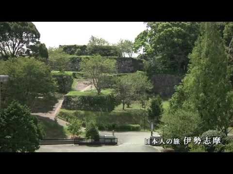 日本人の旅 伊勢志摩