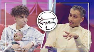 Video #سوار_شعيب | محتوى قاصر MP3, 3GP, MP4, WEBM, AVI, FLV Juni 2018