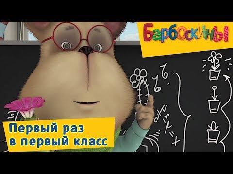 Барбоскины - Первый раз в первый класс. Сборник к 1 сентября (видео)