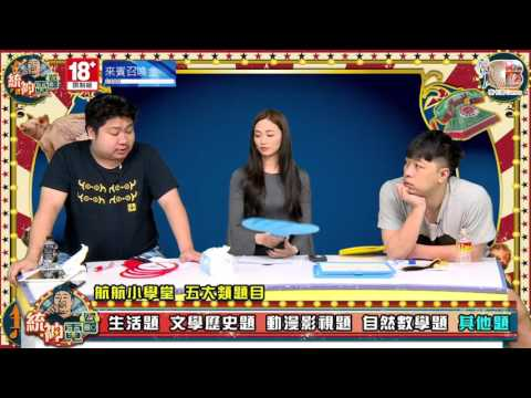 【統神電台】統神、基隆東、小璐大人