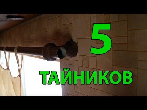 Видео как сделать тайник