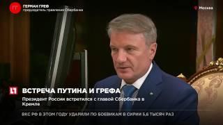 Президент России Владимир Путин встретился с главой Сбербанка в Кремле
