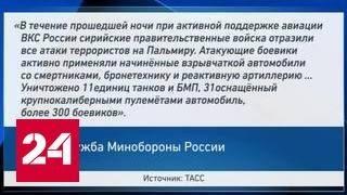 ВКС России нанесли 64 удара по террористам, пытающимся прорваться к Пальмире
