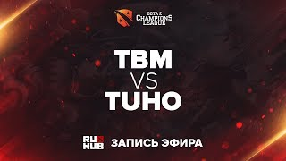 TBM vs TuHo, D2CL Season 12, game 1 [Lex]