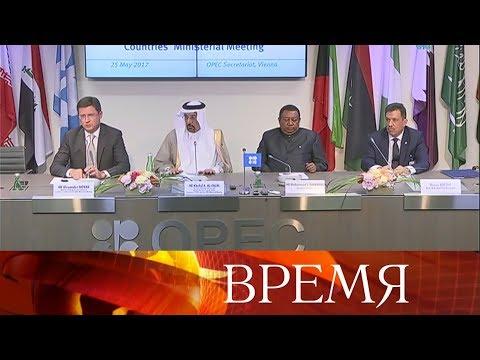 Участники форума ОПЕК вВене продлили надевять месяцев действие соглашения оснижении добычи нефти.