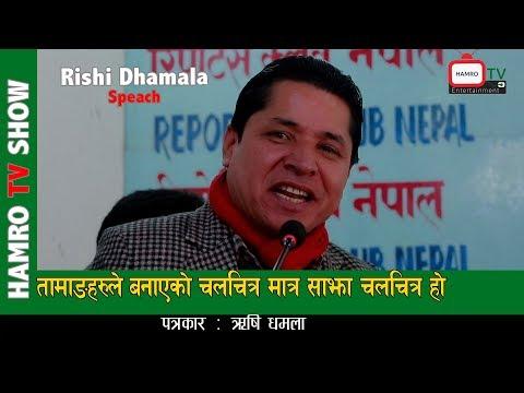(Rishi Dhamala तामाङहरुले बनाएको Tamang Movie मात्र साँझा...16 min)