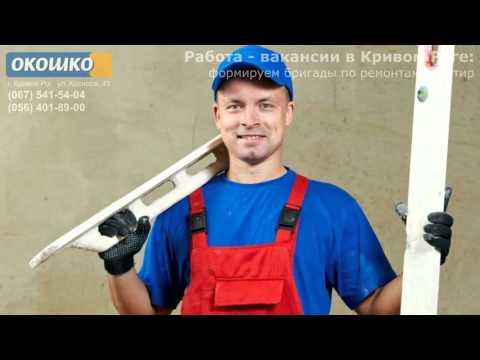 Ремонт квартир - работа (вакансии): маляр, штукатур, плиточник, отделочник (кривой рог)