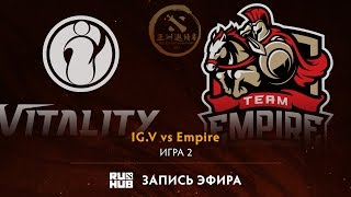 IG.V vs Empire, DAC 2017 Play-Off, game 2 [Adekvat, Maelstorm]