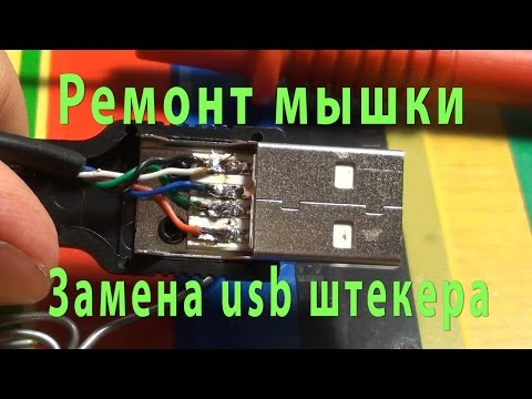 Как сделать из мышки usb мышку