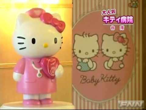 Taiwan's Hello Kitty Maternity Hospital picture