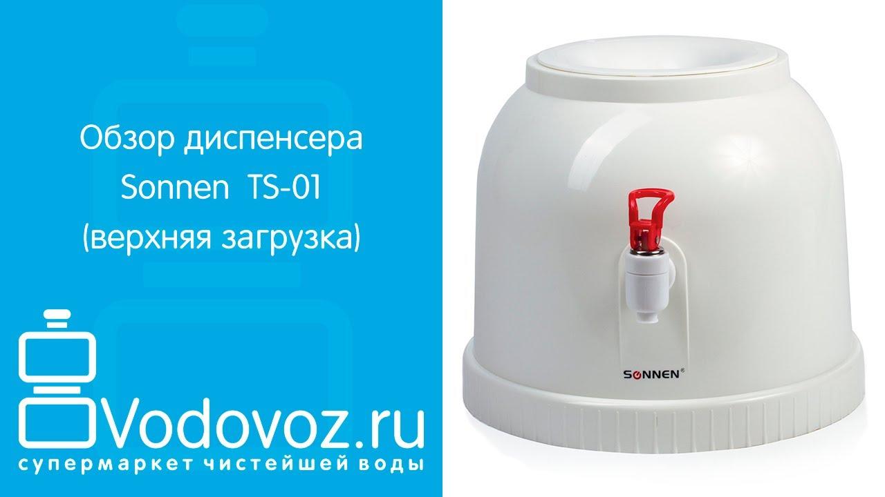 Обзор диспенсера для воды Sonnen TS-01